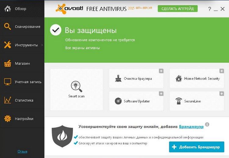 Окно программы Avast Free Antivirus