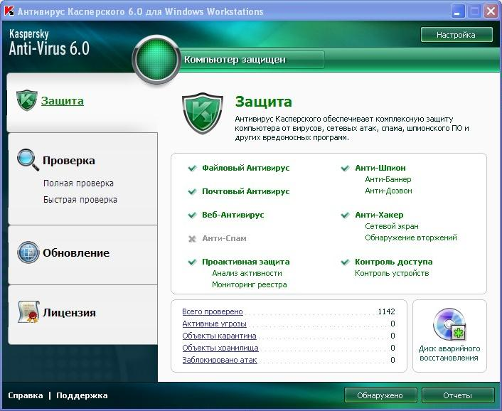 Окно программы антивирус Касперского